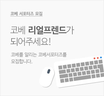 코베 서포터즈 大 모집