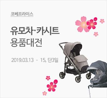[코베프라이스-3월기획전] 유모차·카시트 용품대전