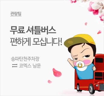 코엑스 코베 무료 셔틀 버스 타고 간다!