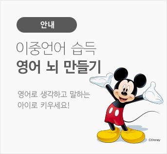 [홀가분 스테이지] 디즈니월드잉글리쉬