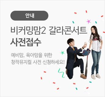 [홀가분 스테이지] 창작뮤지컬 비커밍맘2