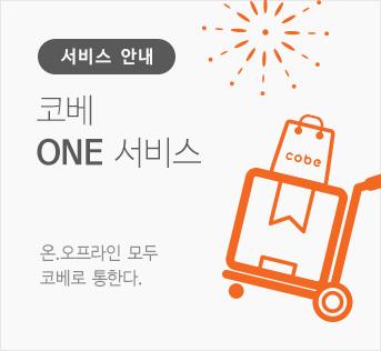 [O2O] 코베 ONE 서비스 *모바일만 가능*