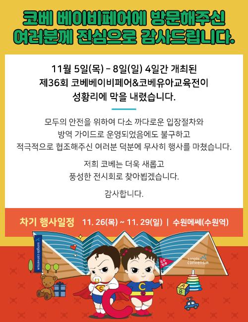 코베 베이비페어/유아교육전 감사 팝업