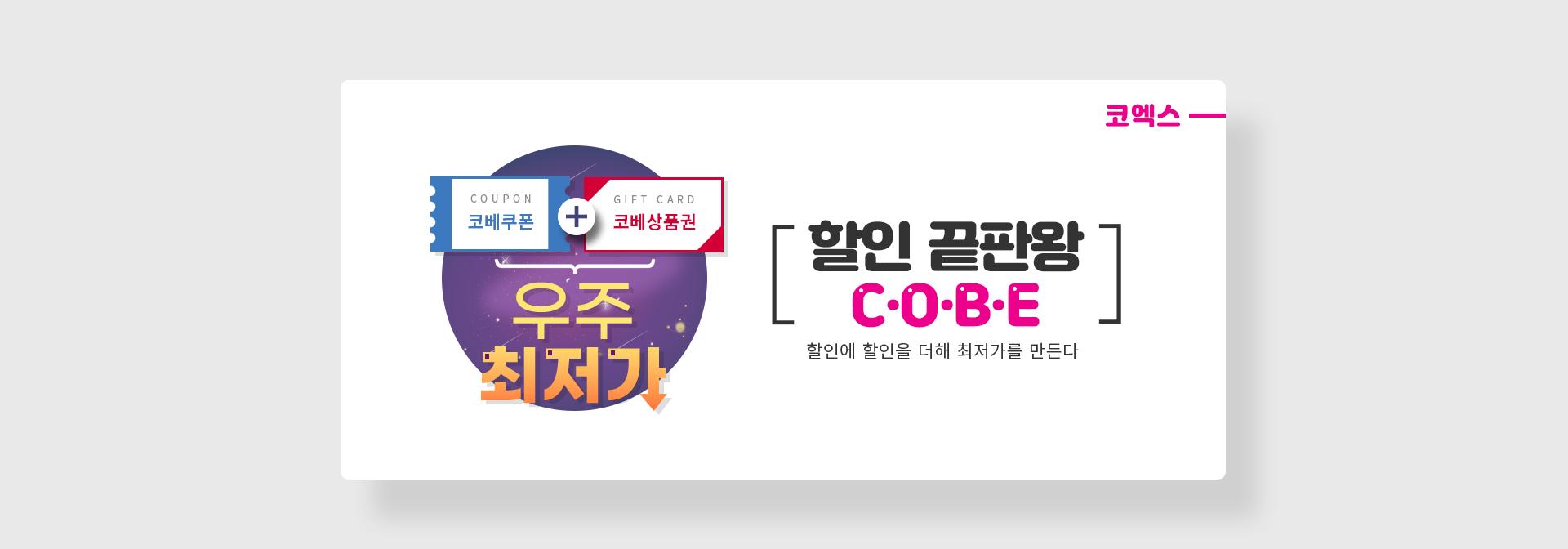 [코엑스] 코베 쿠폰&상품권 이벤트