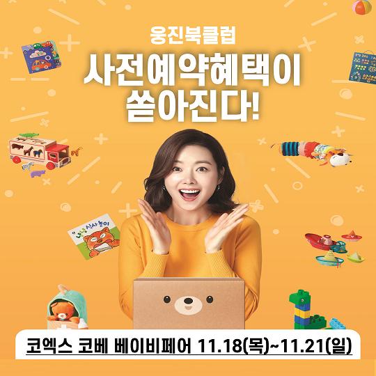 [웅진북클럽] ⭐사전상담예약진행중⭐사전예약으로 더 특별한상담과 선물을 받아가세요^^