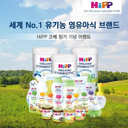 힙(HiPP) 코베 참가기념 이벤트