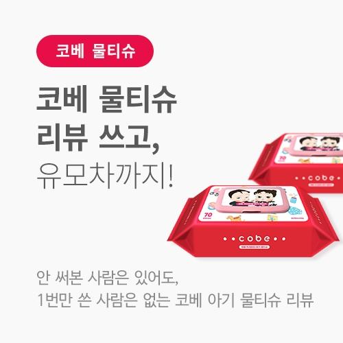 물티슈 구매하고, 유모차 로또까지! (리뷰는 꼭!! 엄지톡에 작성해주세요^^)
